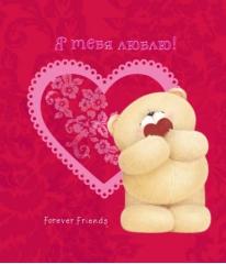 Forever friends книжка открытка любимой бабушке акция